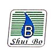 武汉水博环保科技有限公司 最新采购和商业信息
