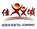 广州短驴国际旅行社有限责任公司 最新采购和商业信息