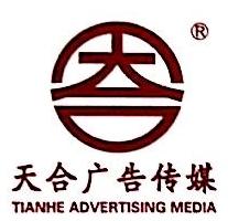 北京天合金元广告有限责任公司 最新采购和商业信息