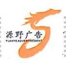 杭州源野广告制作有限公司 最新采购和商业信息