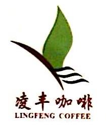 临沧凌丰咖啡产业发展有限公司 最新采购和商业信息