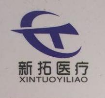 甘肃新拓医疗科技有限公司 最新采购和商业信息