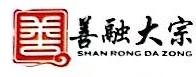 赣州市善融电子商务有限公司 最新采购和商业信息