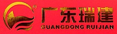广东瑞建工程有限公司 最新采购和商业信息