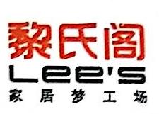 山西黎氏阁家具广场有限公司 最新采购和商业信息