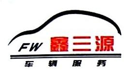 厦门鑫三源车辆服务有限公司 最新采购和商业信息