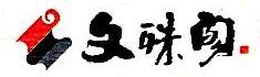 文殊阁广告(武汉)有限公司 最新采购和商业信息