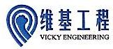 北京维基工程设计有限公司 最新采购和商业信息