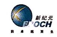 安阳市新纪元汽车销售服务有限公司