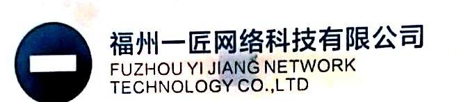 福州一匠网络科技有限公司 最新采购和商业信息