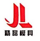 上海精磊塑料模具有限公司 最新采购和商业信息