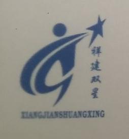 宁夏祥建建材有限责任公司 最新采购和商业信息