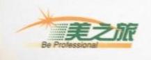 美之旅(北京)国际教育文化交流中心 最新采购和商业信息