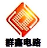 深圳市群鑫电路有限公司 最新采购和商业信息