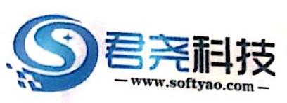 重庆君尧科技有限公司