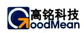 福州高铭科技开发有限公司