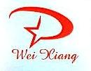 东莞市伟雄机械配件有限公司 最新采购和商业信息