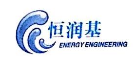 沈阳恒润基能源工程有限公司