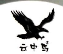 永康市云中鸟日用品制造有限公司