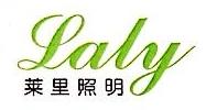 上海莱里照明设备有限公司 最新采购和商业信息