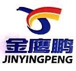 深圳市鹏发投资发展有限公司 最新采购和商业信息