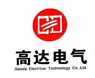 安徽高达电气科技有限公司 最新采购和商业信息