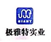 深圳市极雅特企业形象策划有限公司