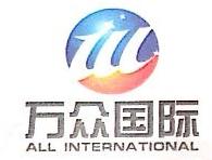 张家港保税区万众国际贸易有限公司 最新采购和商业信息