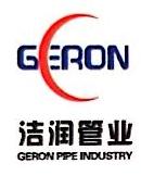 江苏洁润管业有限公司 最新采购和商业信息