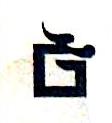 陕西大夏置业发展有限公司 最新采购和商业信息