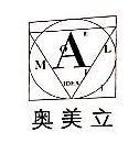 浙江奥美立文化发展有限公司