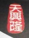 广州市天兴隆商贸有限公司 最新采购和商业信息