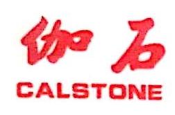 南京伽石珠宝有限公司 最新采购和商业信息