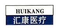 惠州市汇康医疗器械有限公司