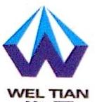 江西伟天物流有限公司 最新采购和商业信息