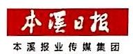 本溪报业传媒有限公司 最新采购和商业信息