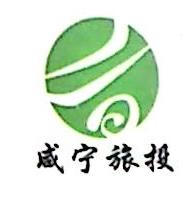 咸宁香城泉都旅游投资发展有限公司 最新采购和商业信息
