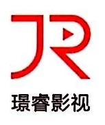 北京璟睿影视文化传媒有限公司