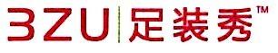 上海足装企业管理有限公司