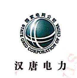 南通汉唐电力工程有限公司