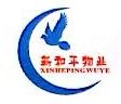 吴江市新和平物业有限公司 最新采购和商业信息