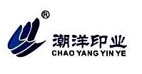 温州潮洋印业有限公司 最新采购和商业信息