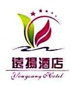 湛江远扬城市酒店有限公司