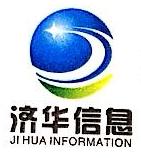 上海济华信息系统有限公司