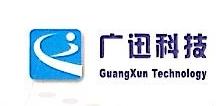 广州广迅信息科技有限公司 最新采购和商业信息