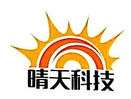 浙江晴天太阳能科技有限公司义乌分公司 最新采购和商业信息