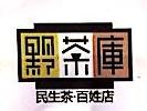 黔茶库(贵州)连锁企业投资管理有限公司 最新采购和商业信息