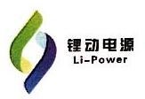 河南锂动电源有限公司 最新采购和商业信息