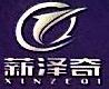 江苏薪泽奇机械股份有限公司 最新采购和商业信息