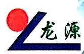 辽宁龙源实业集团有限公司